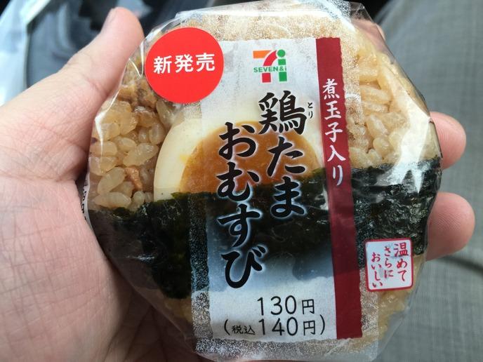 鶏たまおむすび(煮玉子入り)