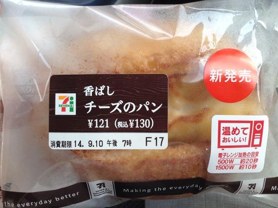 香ばしチーズのパン