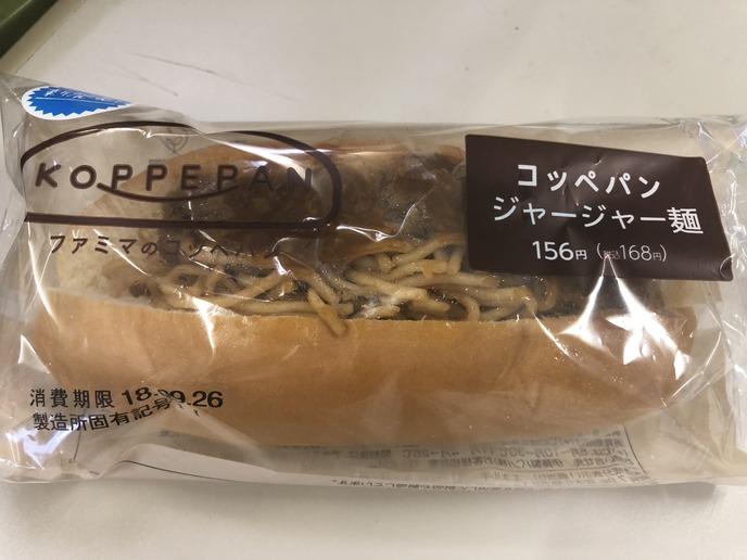 コッペパン ジャージャー麺