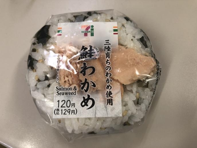 鮭わかめおむすび 三陸育ちのわかめ使用 / 129円