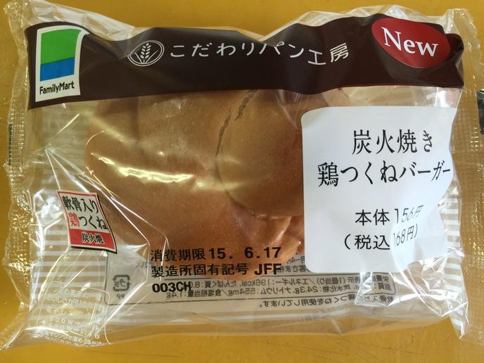 炭火焼き鶏つくねバーガー