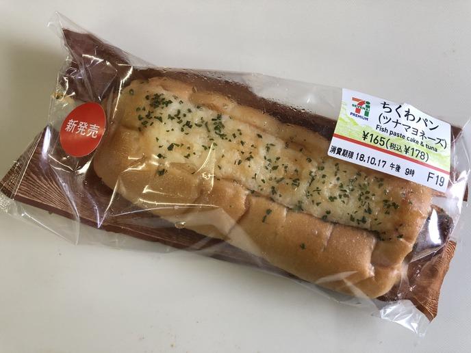 ちくわパン(ツナマヨネーズ)