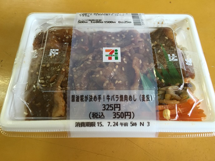 醤油糀が決め手!牛バラ牛肉めし(麦飯)