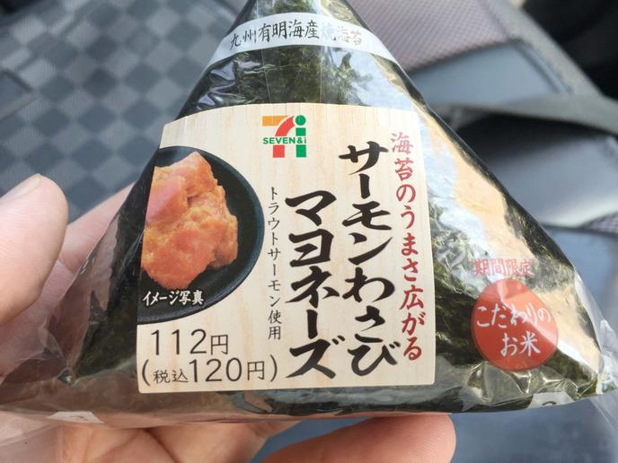 サーモンわさびマヨネーズ