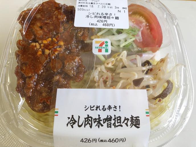 冷し肉味噌担々麺