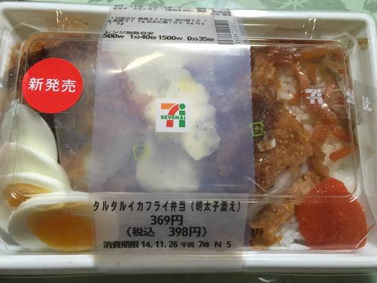 タルタルイカフライ弁当(明太子添え)