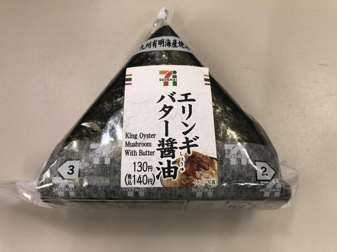 エリンギバター醤油 / 140円