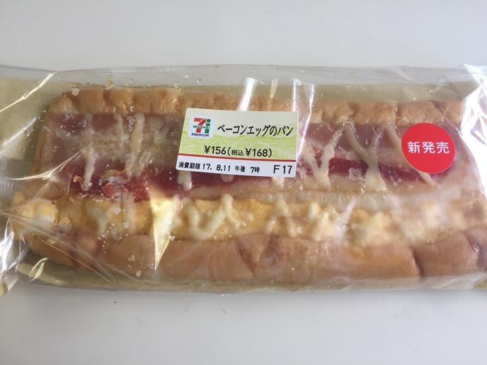 ベーコンエッグのパン