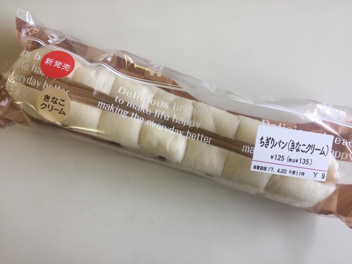 ちぎりパン(きなこクリーム)