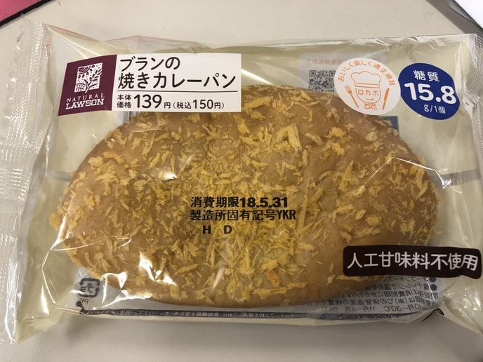 ブランの焼きカレーパン