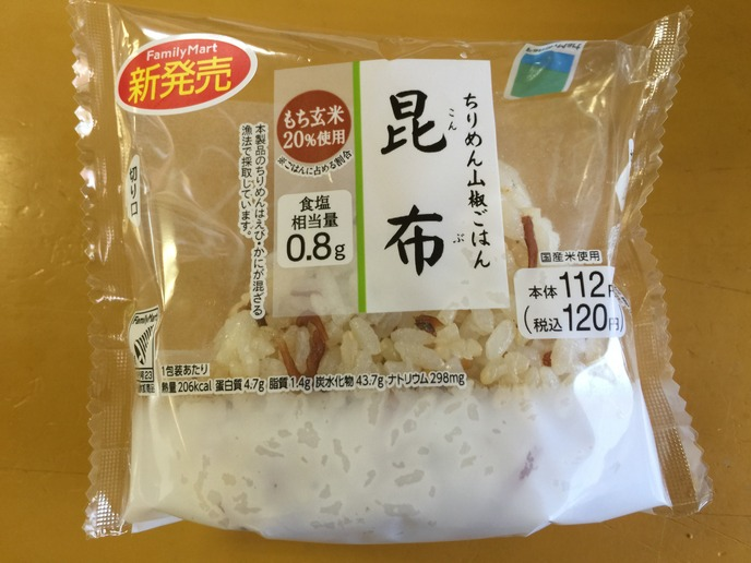 もち玄米 ちりめん山椒ごはん(昆布)