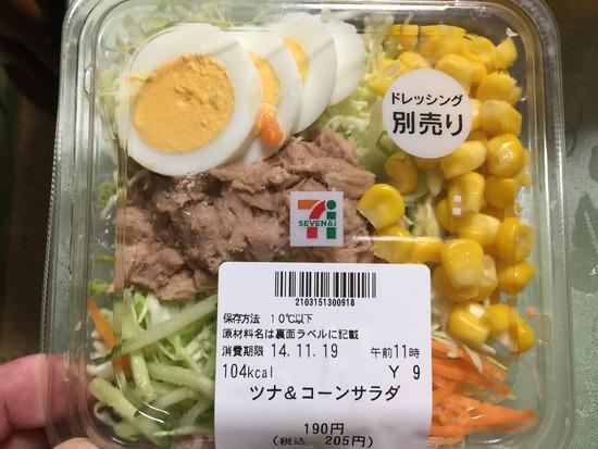 ツナ&コーンサラダ