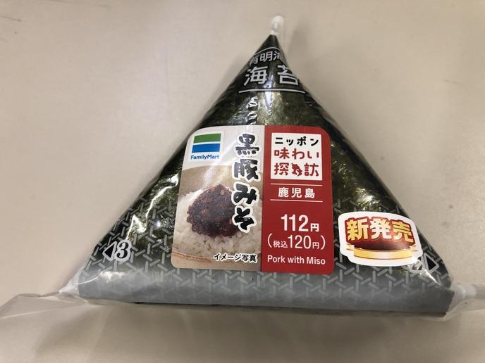 手巻 黒豚みそ / 120円