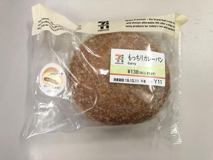 もっちりカレーパン / 149円