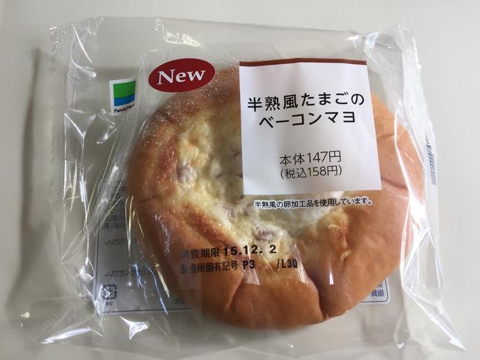 半熟風たまごのベーコンマヨ