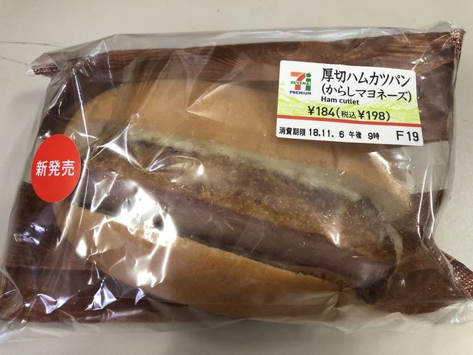 厚切ハムカツパン(からしマヨネーズ) / 198円