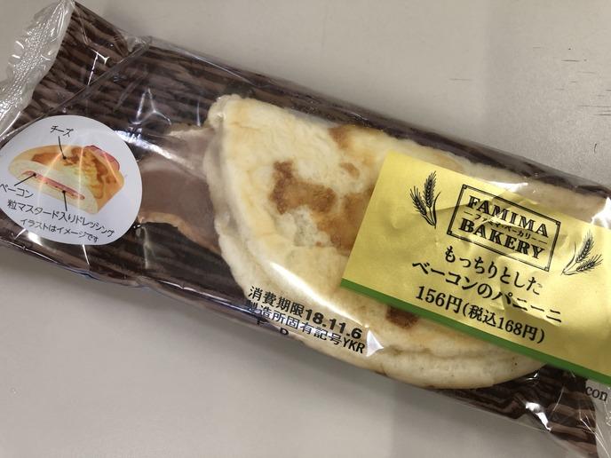 もっちりとしたベーコンのパニーニ / 168円
