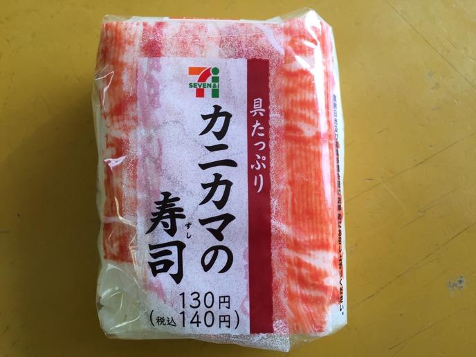 たっぷりカニカマの寿司