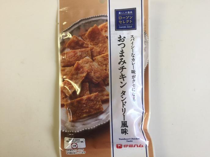 おつまみチキン タンドリー風味