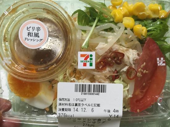 ピリ辛ドレで食べる! ラーメンサラダ