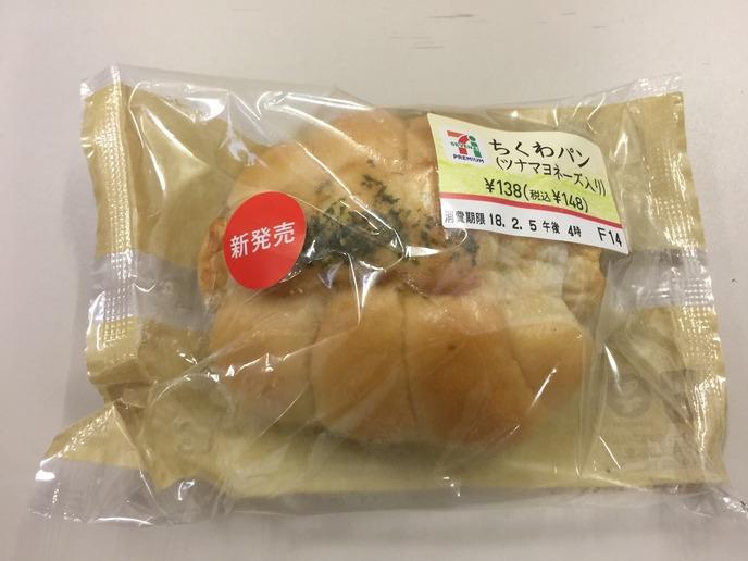 ちくわパン(ツナマヨネーズ入り)