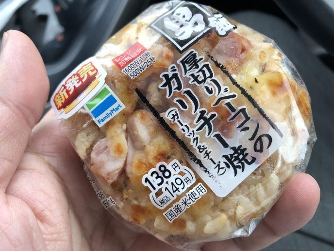 男飯 厚切りベーコンのガリチー焼