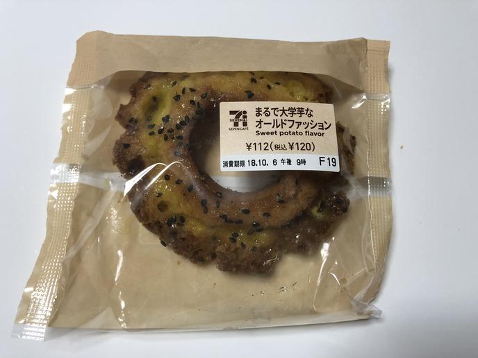 まるで大学芋なオールドファッション / 120円