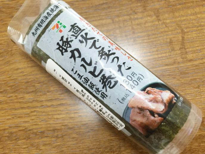手巻寿司 直火で炙った豚カルビ巻