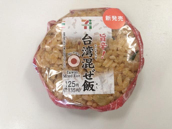 旨辛!台湾混ぜ飯おむすび / 135円