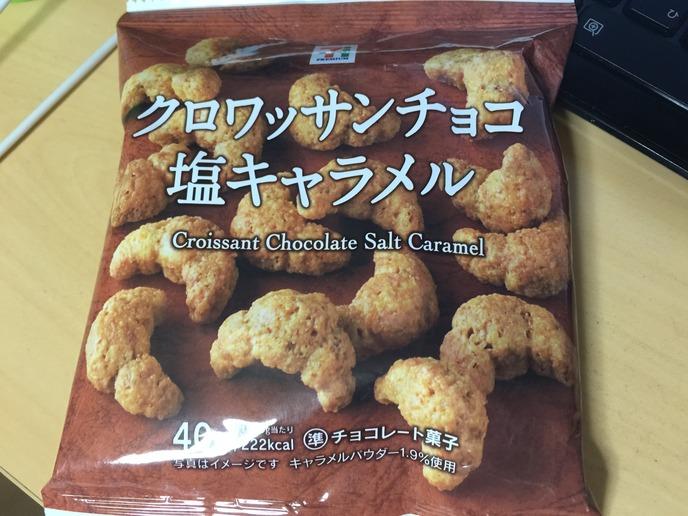 7プレミアム クロワッサンチョコ 塩キャラメル