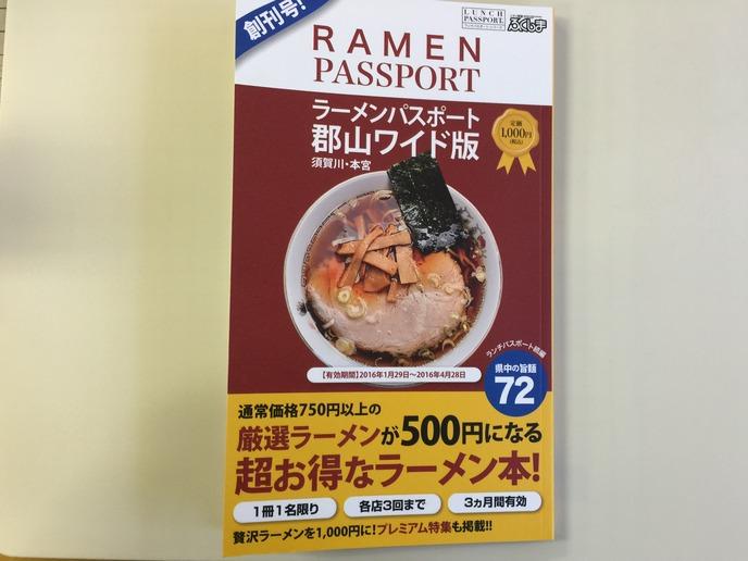 RAMEN PASSPORT  (ラーメンパスポート郡山ワイド版)