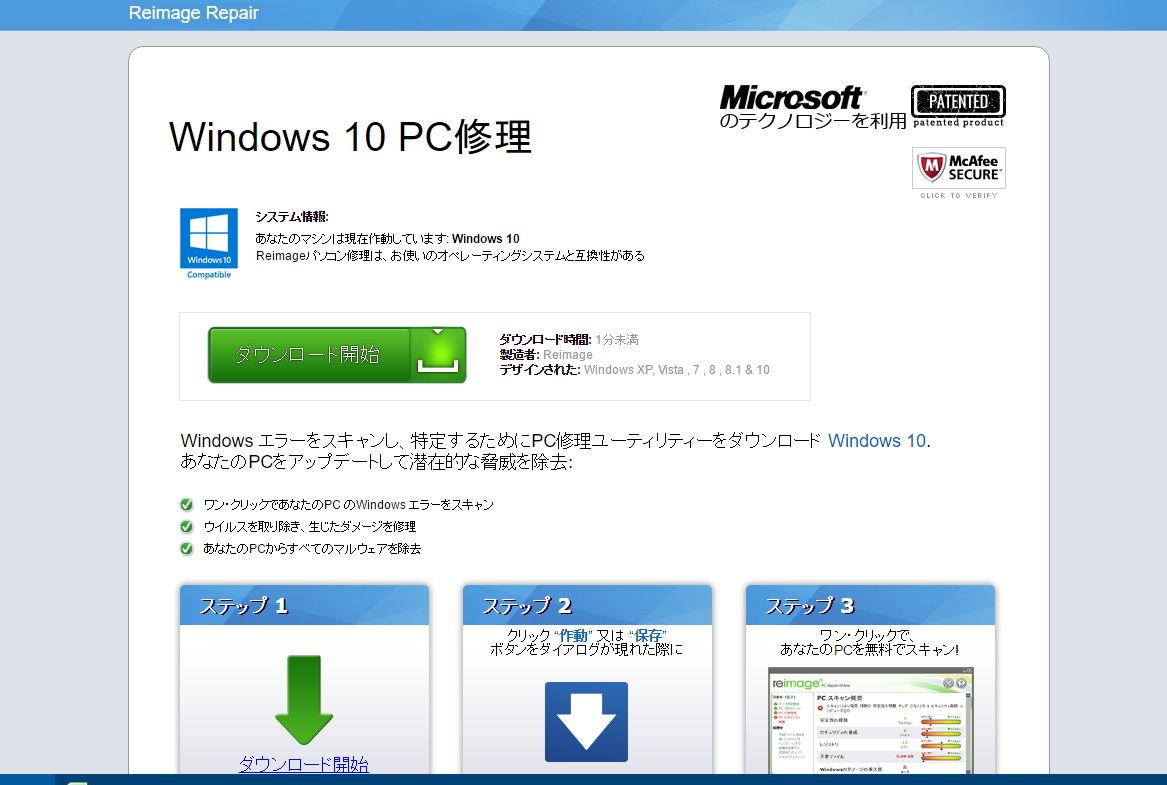 「ダウンロードは安全ではないため、SmartScreen …
