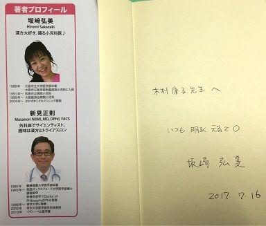 サイン本坂崎先生