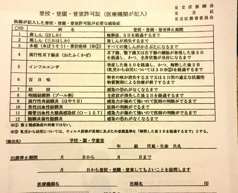 登園登校許可証1
