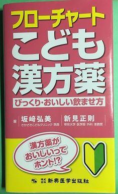 坂崎先生こども漢方著書