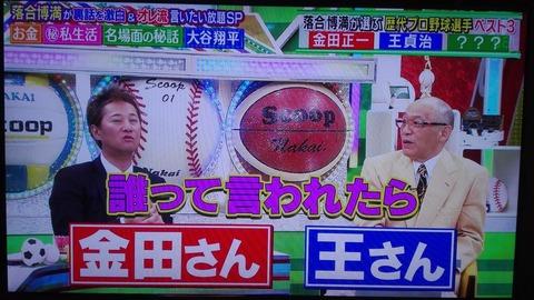 落合博満「歴代の野球選手TOP3?金田正一、王貞治、イチローだよ」←この発言