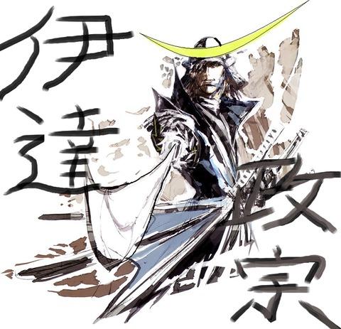 sb-date-masamune3