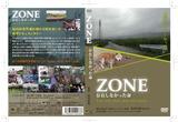 ZONE修正【6月7日】