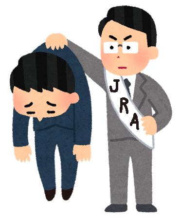 gyousei_syobun_man
