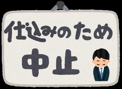 saigai_taifuunotame_chuushi