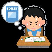 toilet_gaman_boy
