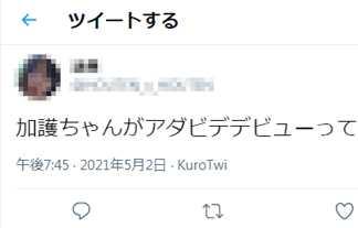 【衝撃】あの1億円で芸能人アダビデデビューの噂、加護ちゃんで決定か!?