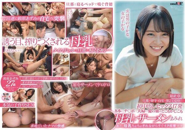 SODデビューした童顔ドM美少女ママ鈴原あずみ、自宅で夫が帰るまでに母乳撒き散らして17発も中出しされるww