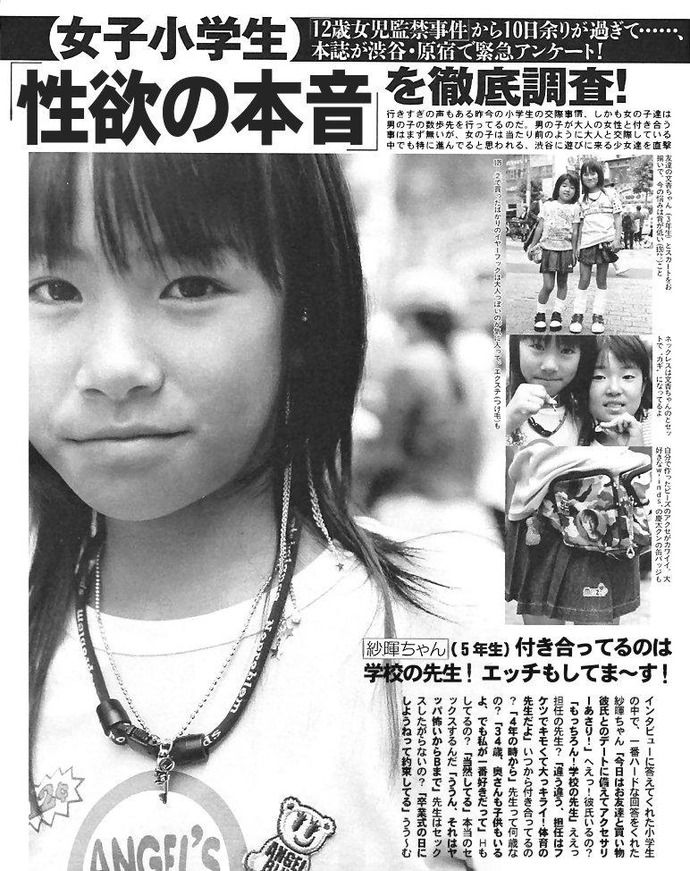 【画像】 小6女子「先生と付き合ってる。Hもしてるよ(パシャ」 (※画像あり) 表紙