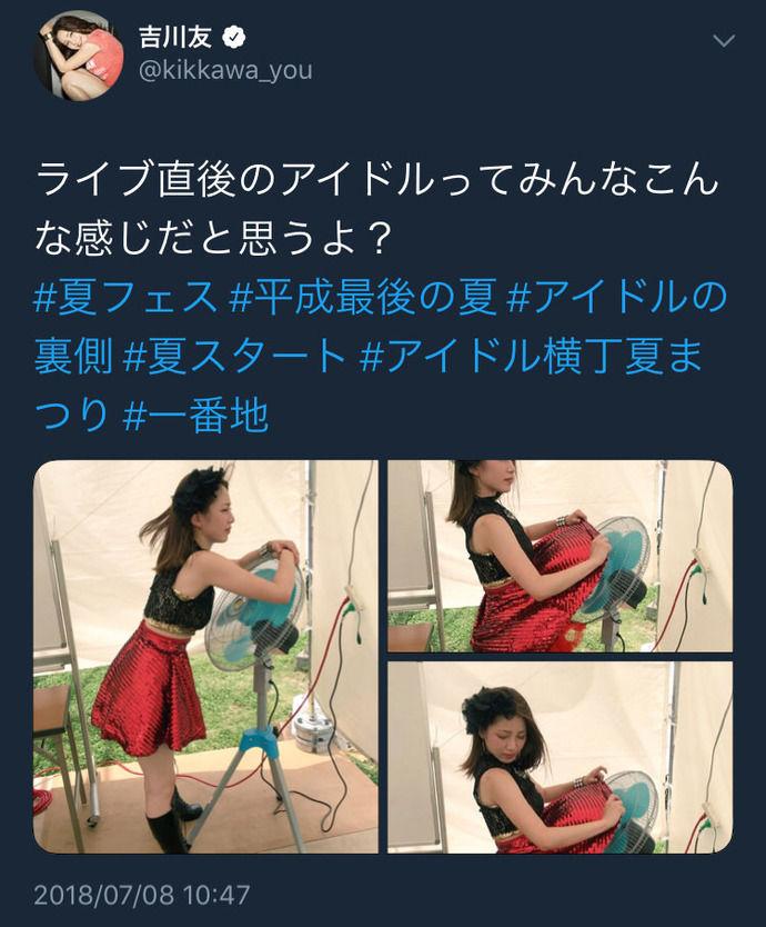 【激写】夏のライブ直後の女アイドルが盗撮される。くっそエロいなこれ・・・・(画像あり)