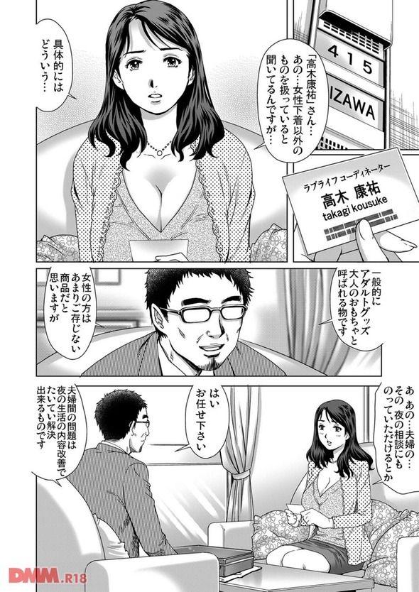 【エロ漫画】夫婦'性'活に悩む貞淑な若妻が下着セールスマン薦められるまま下着を試着してしまった結果…