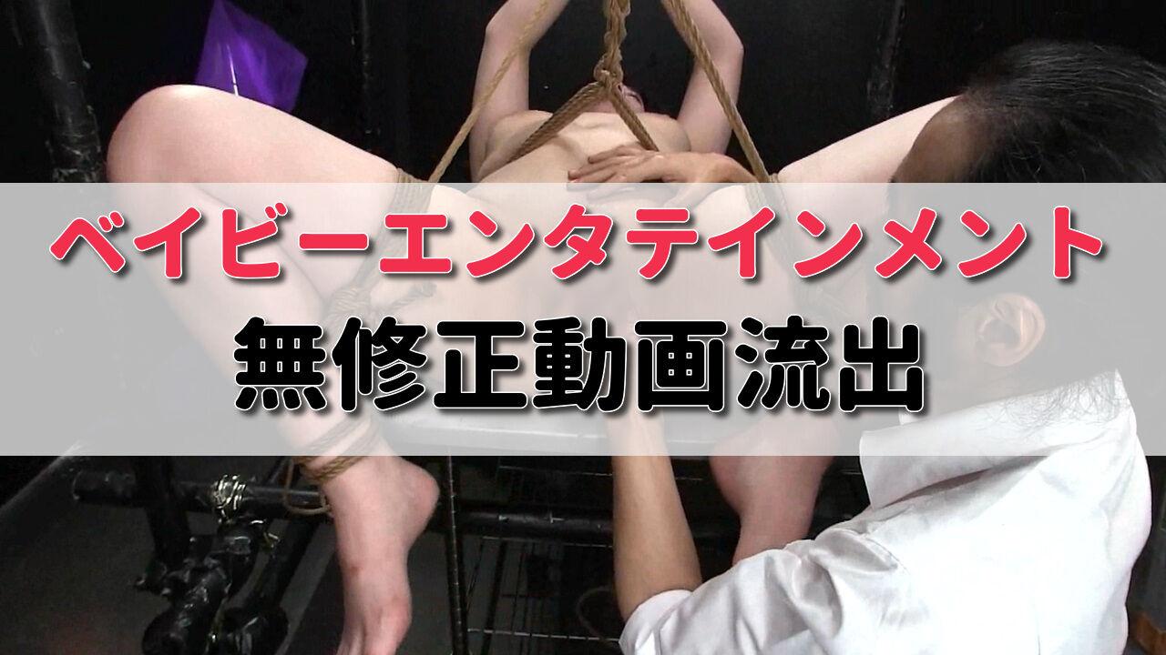ベイビーエンターテイメントの無修正流出動画はJAPANSKAで見れる!おすすめのマ●コモロ見え動画を紹介!
