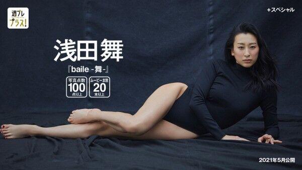 元フィギュア選手 浅田舞(32)、衝撃の4年ぶりのグラビア挑戦での爆乳オッパイの露出っぷりがエロいw