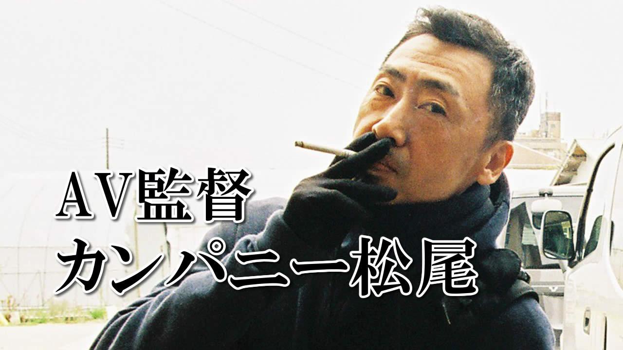 AV監督「カンパニー松尾」とは?プロフィールからおすすめの動画までまとめて解説!