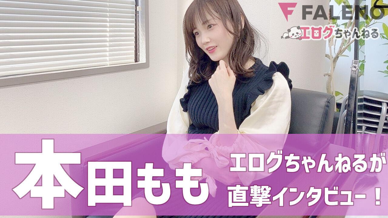 【U-NEXT(H-NEXT)】FALENO(ファレノ)専属のお姉さん系美人AV女優、本田ももちゃんに直撃インタビュー!